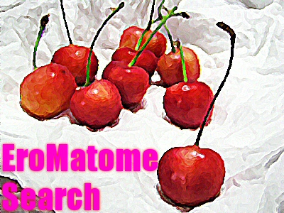 EroMatome-Search